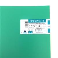 PS-7 L PPシ-ト 緑