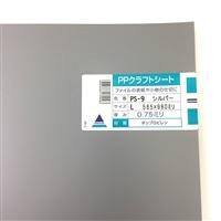 PS-9 L PPシ-ト シルバ-