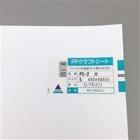 PS-2 S PPシ-ト 白