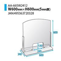 アクリル板 飛沫防止パネル 幅600×奥行240×高さ600mm