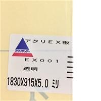 【SU】アクリル板 透明 1830×915×5 EX001【別送品】