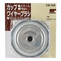 H&H カップブラシ(ステンレス)CB-75S