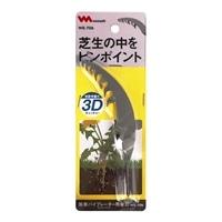 除草バイブレーター用替刃 W-706