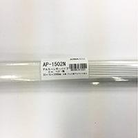 アルミハンガーパイプ2000ミリ AP−1502N