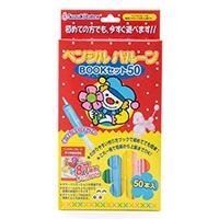 ペンシルバルーン   BOOKセット50本入