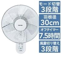 【数量限定】リモコン式壁掛け扇 30cm KI-W279R