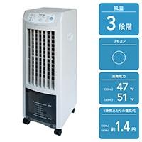 【数量限定・2020春夏】テクノイオンリモコン式冷風扇 TCI-007