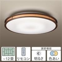LEDシーリングライト12畳 木枠 DXL-81120
