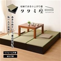 収納できる小上がり畳 タタミ座 60.5×60×25.5【別送品】