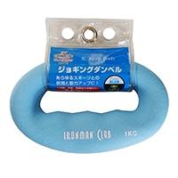 カワセ 鉄人倶楽部 ジョギングダンベル 1.0kg KW-776B