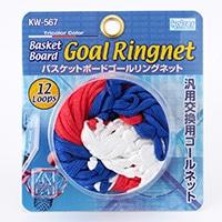 バスケットゴールネット KW−567