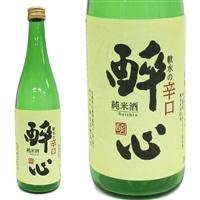 醉心 軟水の辛口純米酒 720ml【別送品】