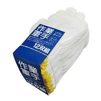 作業手袋 12双組 (シノ糸)