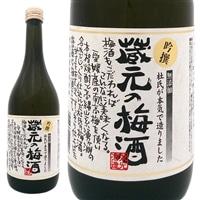 栄光 蔵元の梅酒 無添加 720ml