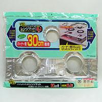 レンジフードカバー システムマット3口用 30cm(3+1枚)