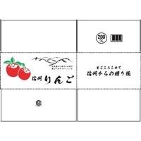 【店舗限定】信州りんごダンボール 10kg 200H
