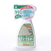 抗菌・抗カビ剤 タタミ・カーテン用 250ml