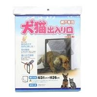 【数量限定】網戸専用 犬猫出入り口 mサイズ