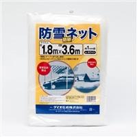 <ケース販売用単品JAN> 防雪・防砂ネット 白 1.8×3.6m