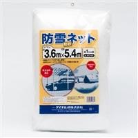 <ケース販売用単品JAN> 防雪・防砂ネット 白 3.6×5.4m