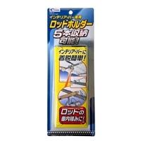 クレトム CFD-17] ロッドホルダー5本用
