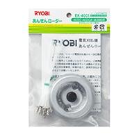 リョービ安全ロータ EK4001 AK3000用 (刈払い機用)