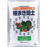 【店舗限定】ポット育苗専用 種まき培土 26L
