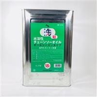 水溶性チェーンソーオイル18L