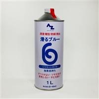 AZ滑るブルー(シリコーンスプレーブルー)原液1L