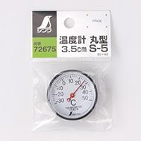 シンワ 温度計 丸型 3.5cm S-5