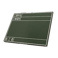 黒板 木製 折畳式 OG45×60cm「工事件名・工事場所・施工者」横