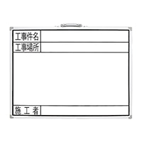 ホワイトボード GW 45×60�p 「工事件名・工事場所・施工者」横