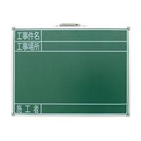 黒板 スチール製 SG 45×60�p「工事件名・工事場所・施工者」横