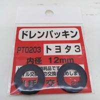 ドレンパッキン トヨタ3 2P