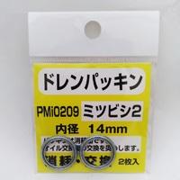 ドレンパッキン ミツビシ2 2P