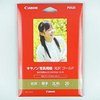 キヤノン 写真用光沢紙2L判 20枚 GL-1012L20