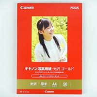 キヤノン 写真用光沢紙A4 50枚GL-101A450