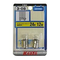 【店舗限定】KOITO 補修用バルブ 3-08 P3643