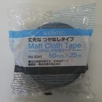 つやなし布テープ 黒 50mm×25m