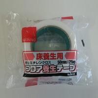 フロア養生用テープ 白 50mm×25m