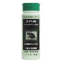 一般農薬 Z・P 1.00 250g  殺鼠剤