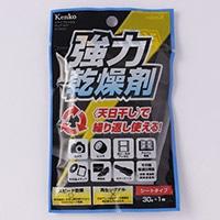 カメラ用乾燥剤DF−BW301