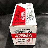フロアー用ステープル 425