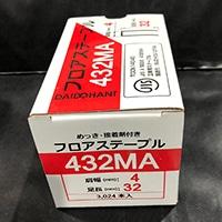 フロアー用ステープル 432