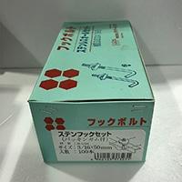 ステンフックボルト(100本入)3/16×50