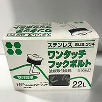 ステンワンタッチボルト(100本入)22mm