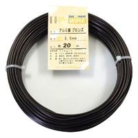 アルミ線 ブロンズ 3.0×20m