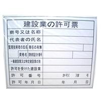 工事表示板【建設業の許可票】