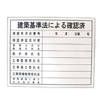 工事表示板【建築基準法による確認済】