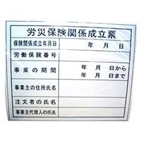 工事表示板【労災保険関係成立票】